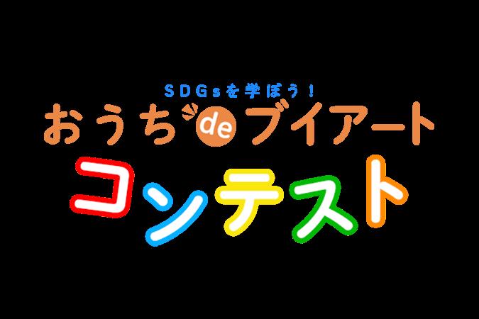 おうちdeブイアートコンテスト