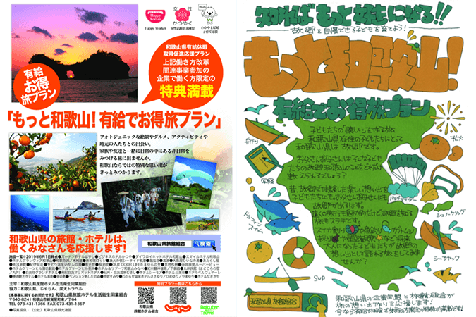 和歌山県旅館ホテル生活衛生同業組合企画「もっと、わかやま。」
